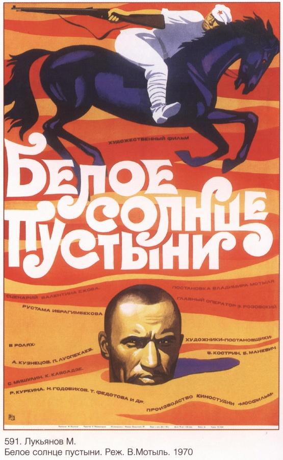Soviet film poster