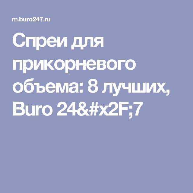Спреи для прикорневого объема: 8 лучших, Buro 24/7
