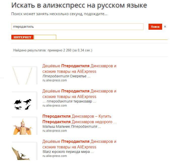 Как найти товар на алиэкспресс? http://aliprofi.ru/kak-najti-tovar-na-aliekspress/
