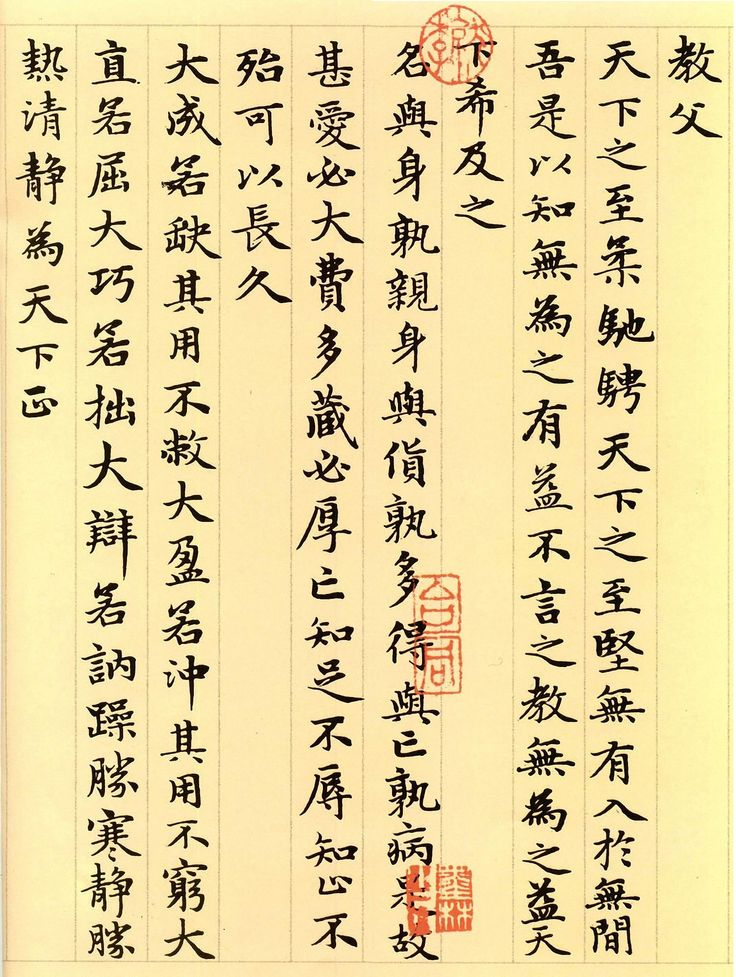 19 Chinese Calligraphy Pdf Pinterest