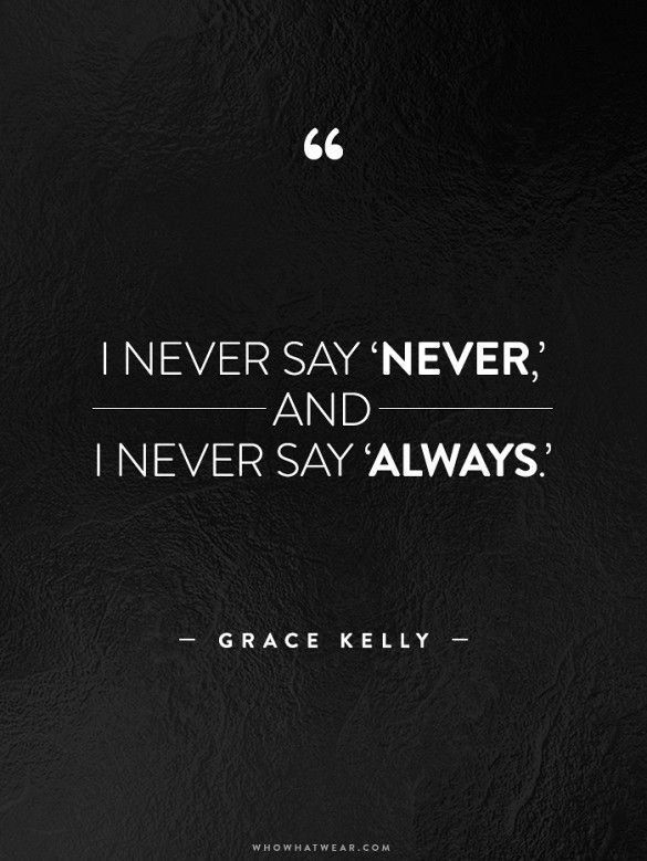 """""""I never say never, and I never say always."""" - Grace Kelly  #WWWQuotesToLiveBy"""