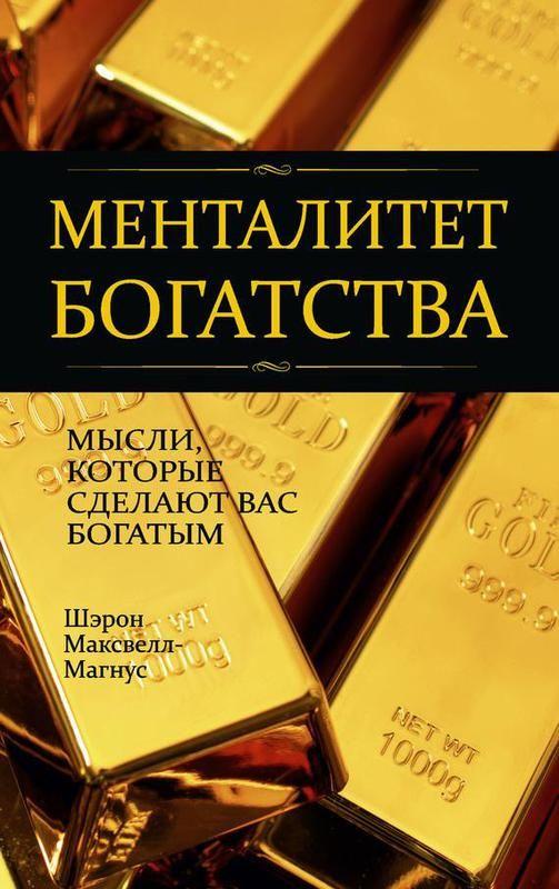 Шэрон Максвелл-Магнус - Менталитет богатства. Мысли, которые сделают вас богатыми [2015] rtf, fb2