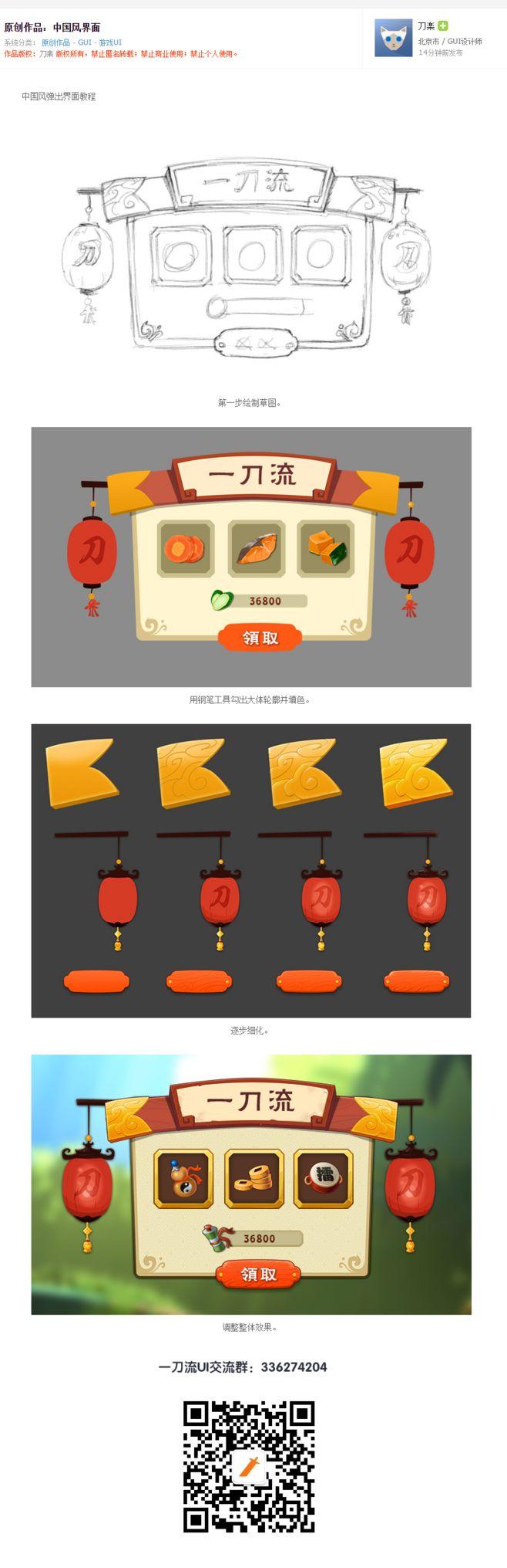 中国风游戏UI
