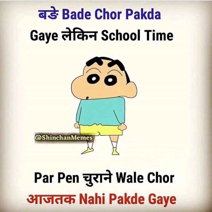 Funny School Jokes Friends In English Fun Quotes Funny Funny School Jokes Best Friend Quotes Funny