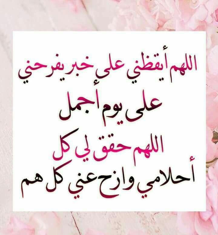 Pin By Khulood Om Hamoudy On صباح الخير Arabic Calligraphy Calligraphy