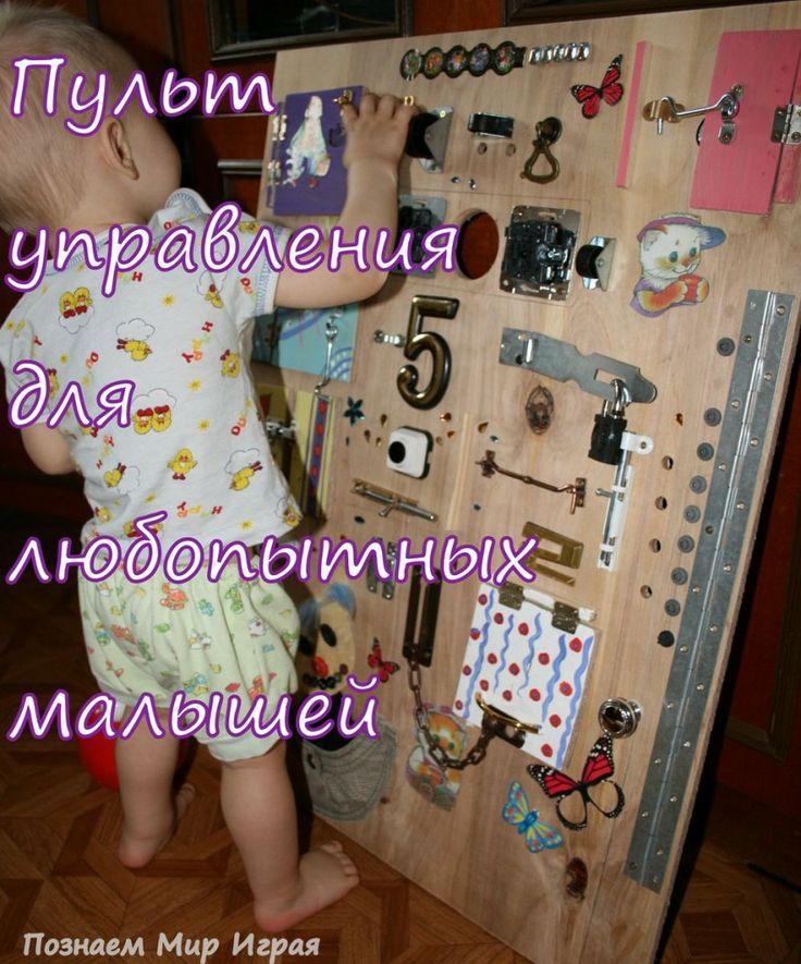 Пульт управления для любопытных малышей