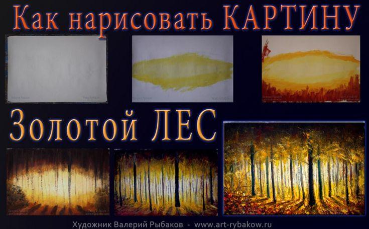 Как нарисовать картину Золотой лес - ПОЛНЫЙ УРОК ЖИВОПИСИ.