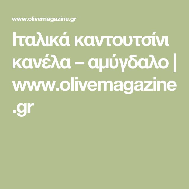 Ιταλικά καντουτσίνι κανέλα – αμύγδαλο   www.olivemagazine.gr