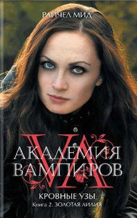 Райчел Мид. Академия вампиров. Кровные узы. Книга 2. Золотая лилия
