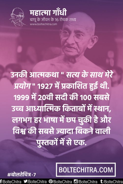 Facts About Mahatma Gandhi in Hindi  Part 8