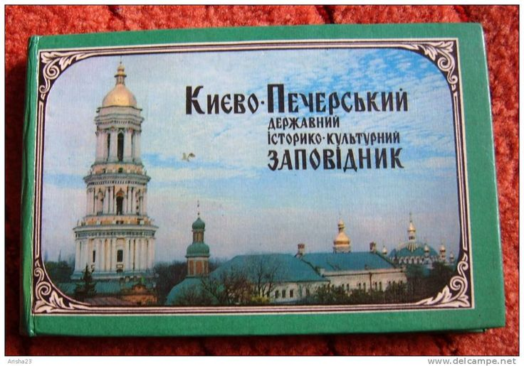 Ukraina, Photo Guidebook of the Historical Cultural preserved area of Kiev Pechera - monument architecture museum route