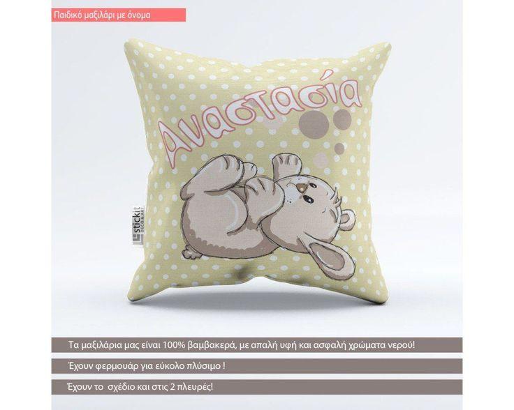 Παιχνιδιάρικο κουνελάκι μπεζ, βαμβακερό διακοσμητικό μαξιλάρι, με το όνομα που θέλετε!,9,90 €,https://www.stickit.gr/index.php?id_product=18522&controller=product