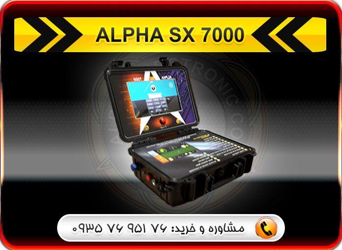 ?????? ALPHA SX 7000