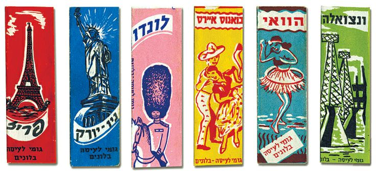 Chewing gum wrappers. new book http://www.haaretz.co.il/gallery/design/1.1654582