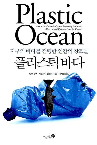 YES24 미리보기 - [도서] 플라스틱 바다