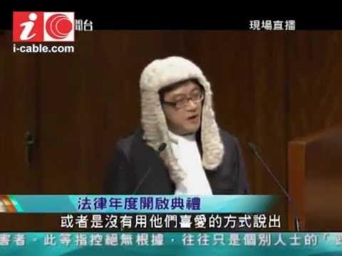 法律年度開啟典禮 2015 (五) 大律師公會主席石永泰致辭 Chairman of the Bar Association Paul Shieh's Speech - YouTube