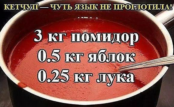 Кетчуп — чуть язык не проглотила