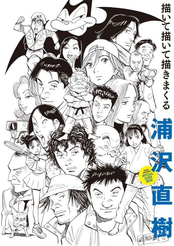 Iconic characters of Urasawa - all instantaneously recognizable