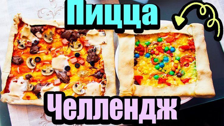 ПИЦЦА челлендж | Pizza Challenge  - с маршмеллоу, кетчупом, m&m's,  луко...