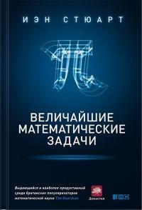Величайшие математические задачи — Иэн Стюарт