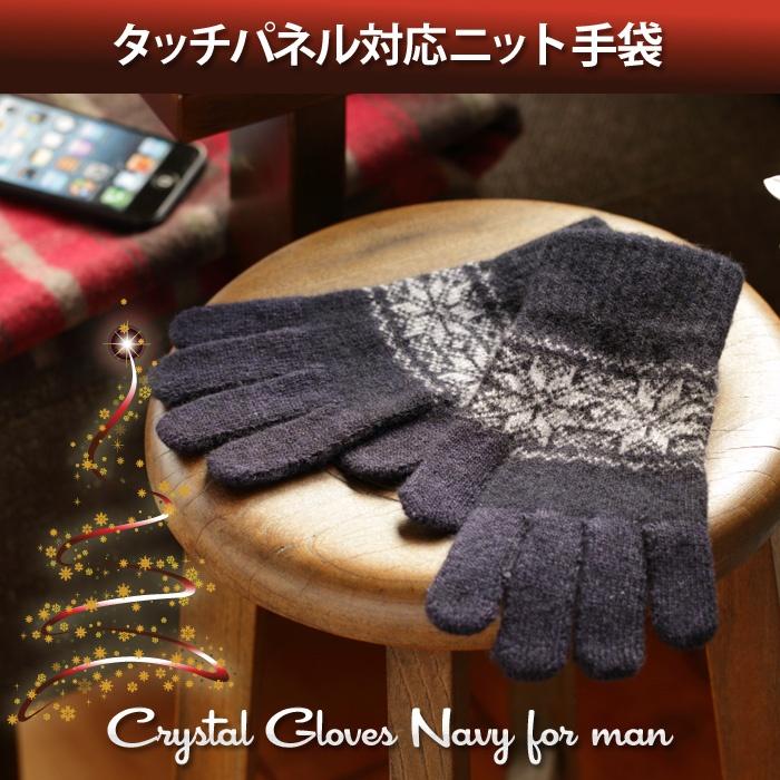 寒い冬も手袋したままスマホが使える♪タッチパネル対応ニット手袋 Crystal Gloves Navy for man 男性用【楽天市場】