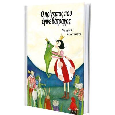 Η ΙΚΕΑ δημιούργησε ένα παιδικό βιβλίο βασισμένο στους χαρακτήρες των λούτρινων παιχνιδιών, ως μέρος της ενέργειας «Τα Λούτρινα Παιχνίδια για την Εκπαίδευση».
