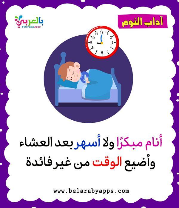 بطاقات آداب النوم للطفل المسلم آداب الطفل المسلم بالصور بالعربي نتعلم Kids Family Guy Character