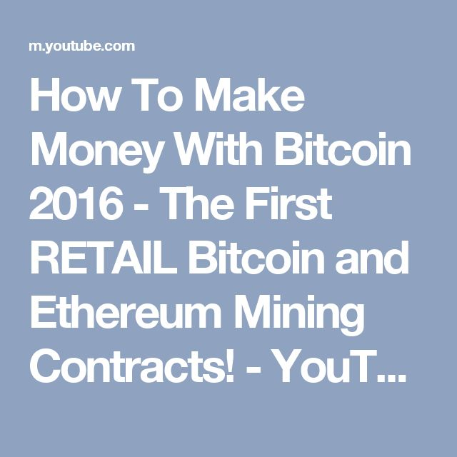 How To Make Money With Bitcoin 2016 - The First RETAIL Bitcoin and Ethereum Mining Contracts! - YouTube