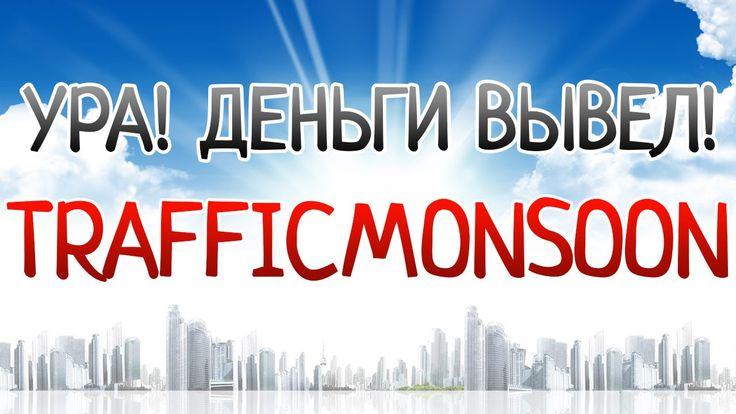 Trafficmonsoon Отзывы! вывод денег, средств Рефералы