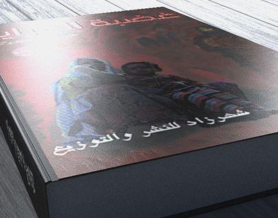 "Check out new work on my @Behance portfolio: ""غلاف كتاب "" غضبة العرايا "" "" http://be.net/gallery/32531515/_"
