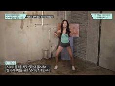 박기량 다이어트 댄스 1탄 힙라인 - YouTube