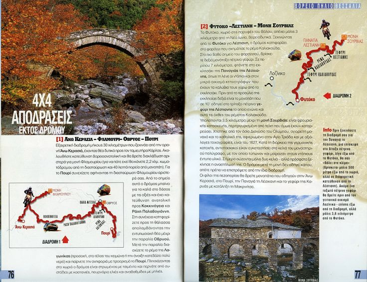 Travel Guide Northern Pelion – Iamgio - Web Design - Graphic Arts - Photography - Social Media - Events Sponsoring - Travel Articles