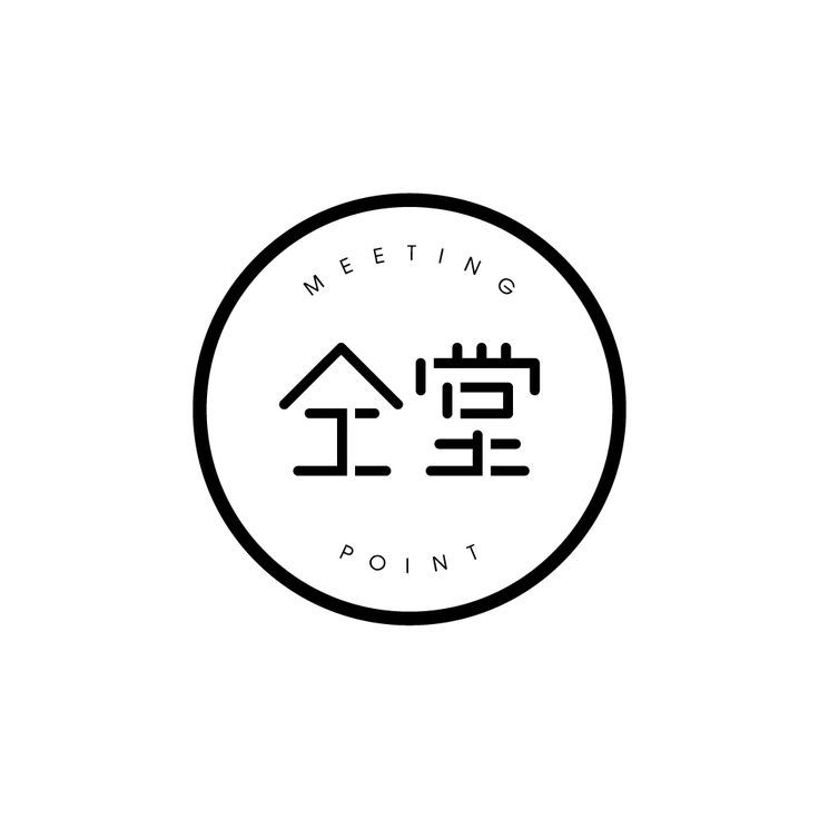 Chinese logo / 仝堂 Meeting Point [Restaurant Brand]