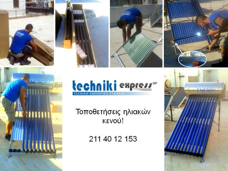Τοποθετήσεις ηλιακών θιερμοσίφωνων κενού!! Για περισσότερες πληροφορίες στο 211 40 12 153.
