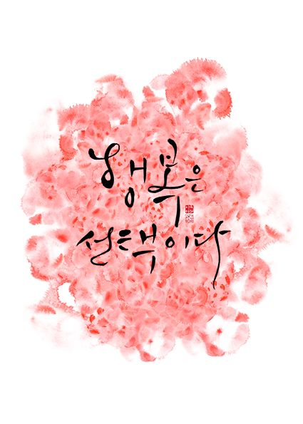 calligraphy_행복은 선택이다