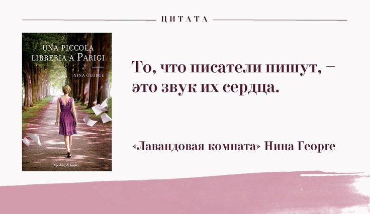 Георге Нина - Лавандовая комната