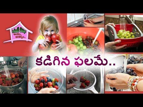 Vantinti Chitkalu: కడిగిన ఫలమే.. PART-2 I The best way to Wash Fruits...