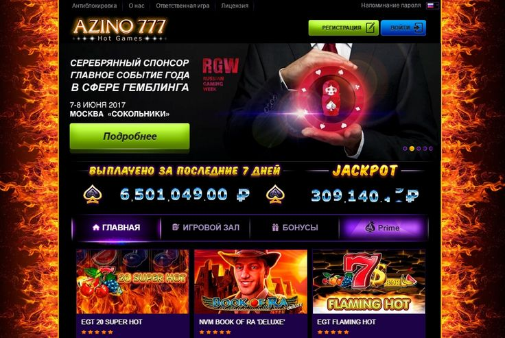 официальный сайт www azino777 su