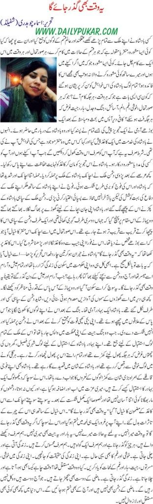 Moral story in Urdu Features & Reports | Asma Chaudhry |UK Lawyer