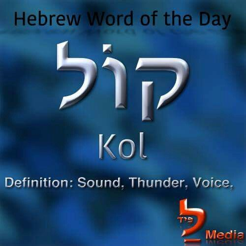 17+ Best Images About Hebrew, Yeshua, YHWH, Israel On