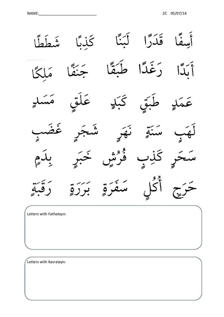 Learn Arabic online with Mondly: Free language learning app