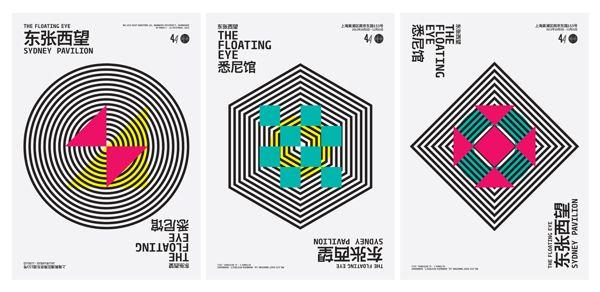 Shanghai Biennale / Sydney Pavilion by Jason Little, via Behance