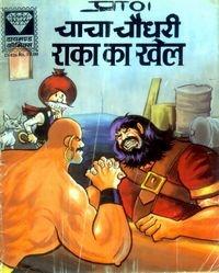 Chacha Chaudhary, Sabu and one of the Raka series... Epic :-)
