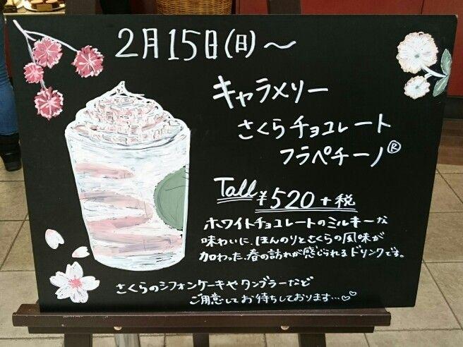 Caramely Sakura Chocolate Frappuccino