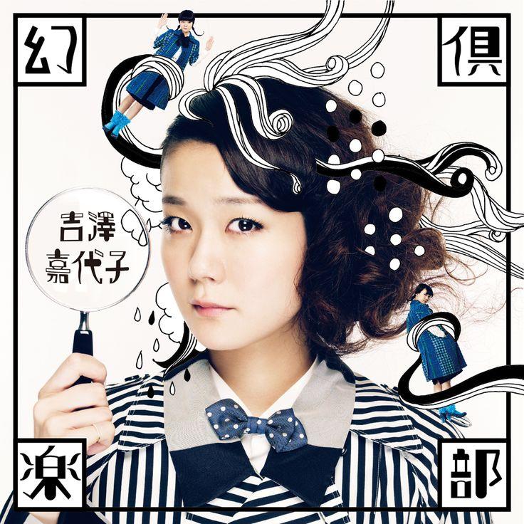Japanese Album Cover: Yoshizawa Kayoko - Maboroshi Club. Tetsuya Chihara. 2014