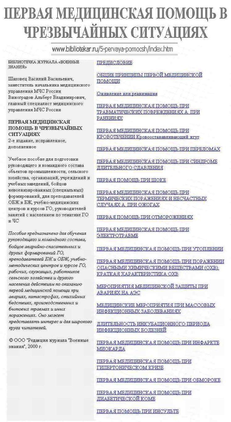 Первая медицинская помощь в чрезвыайных ситуациях / Шаховец , Виноградо, 2000 (сетевая версия).