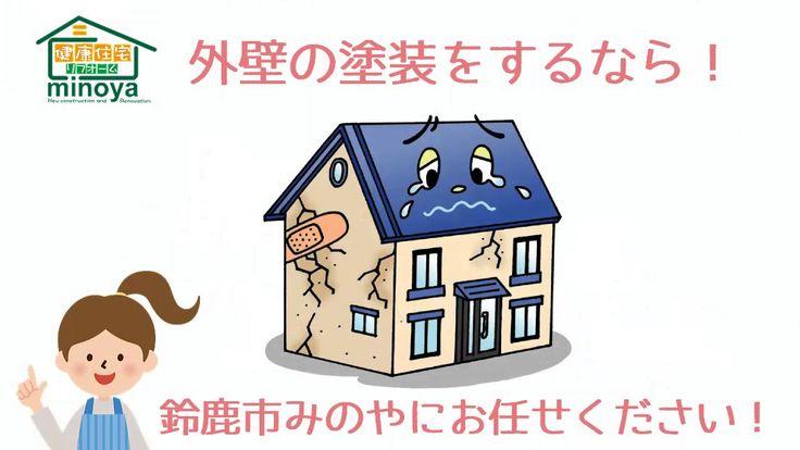 外壁塗装 三重県鈴鹿市 (株)みのや リフォーム鈴鹿市 リノベーション 増改築