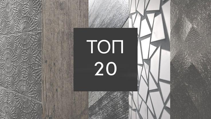 ТОП 20 коллекций керамической плитки Cevisama 2017 от ARTCER.  Активная ссылка на статью: https://www.artcer.ru/top-20-kollektsij-keramicheskoj-plitki-cevisama-2017-ot-artcer  #artcermagazine #design #интерьер #журнал #ceramica #tile #керамическаяплитка #дизайн #стиль #выставка #тенденции #новинки #Cevisama #шеврон #мозаика #металлизированнаяПоверхность #мозаика #эффект3D #геометрическийРисунок #винтаж