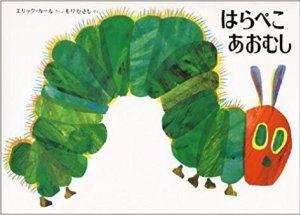 1~3歳の幼児向けの誕生日プレゼント。色彩が綺麗な絵本「はらぺこあおむし」。小さな子供向け絵本の王道で、ベストセラー!