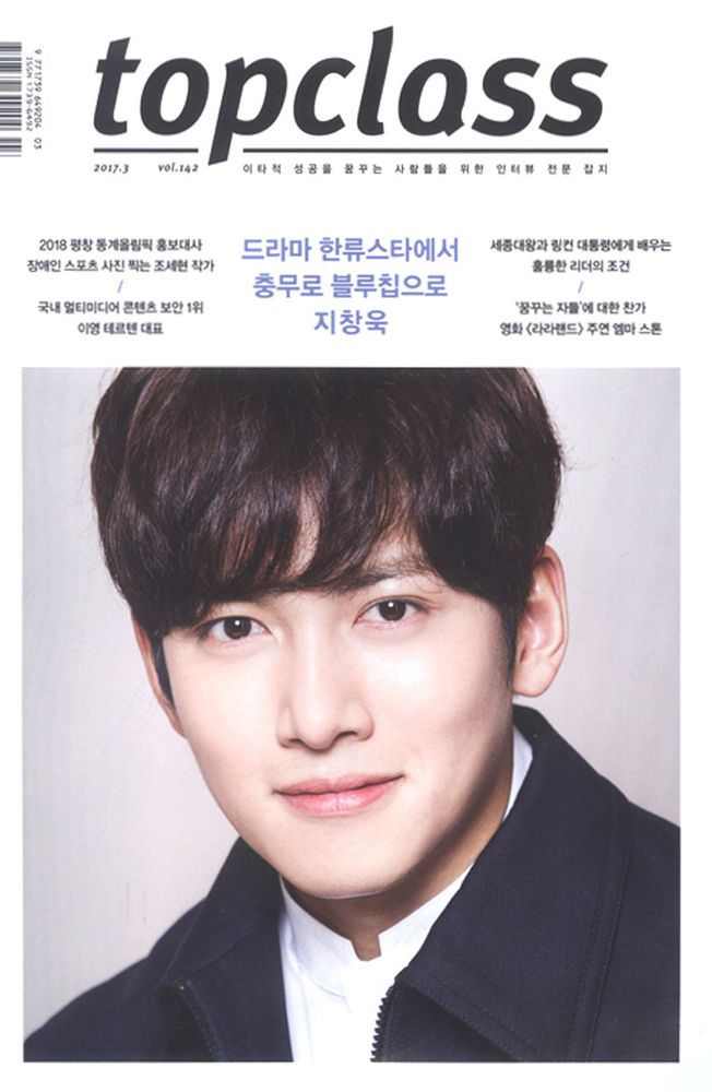 TOP CLASS Korea Magazine March 2017 Ji Chang Wook Cover Korean Edition